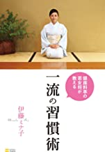 表紙: 銀座料亭の若女将が教える一流の習慣術 | 伊藤 ミナ子
