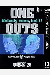 ONE OUTS 13 (ヤングジャンプコミックスDIGITAL) Kindle版