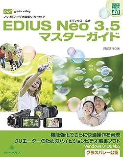 EDIUS Neo3.5 マスターガイド (グリーン・プレスデジタルライブラリー)