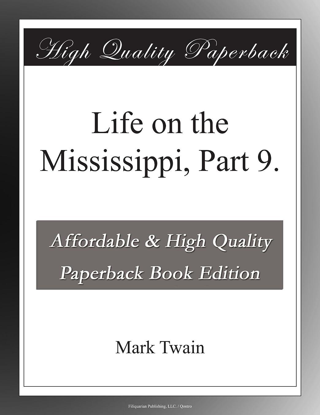 粘液支援ケニアLife on the Mississippi, Part 9.