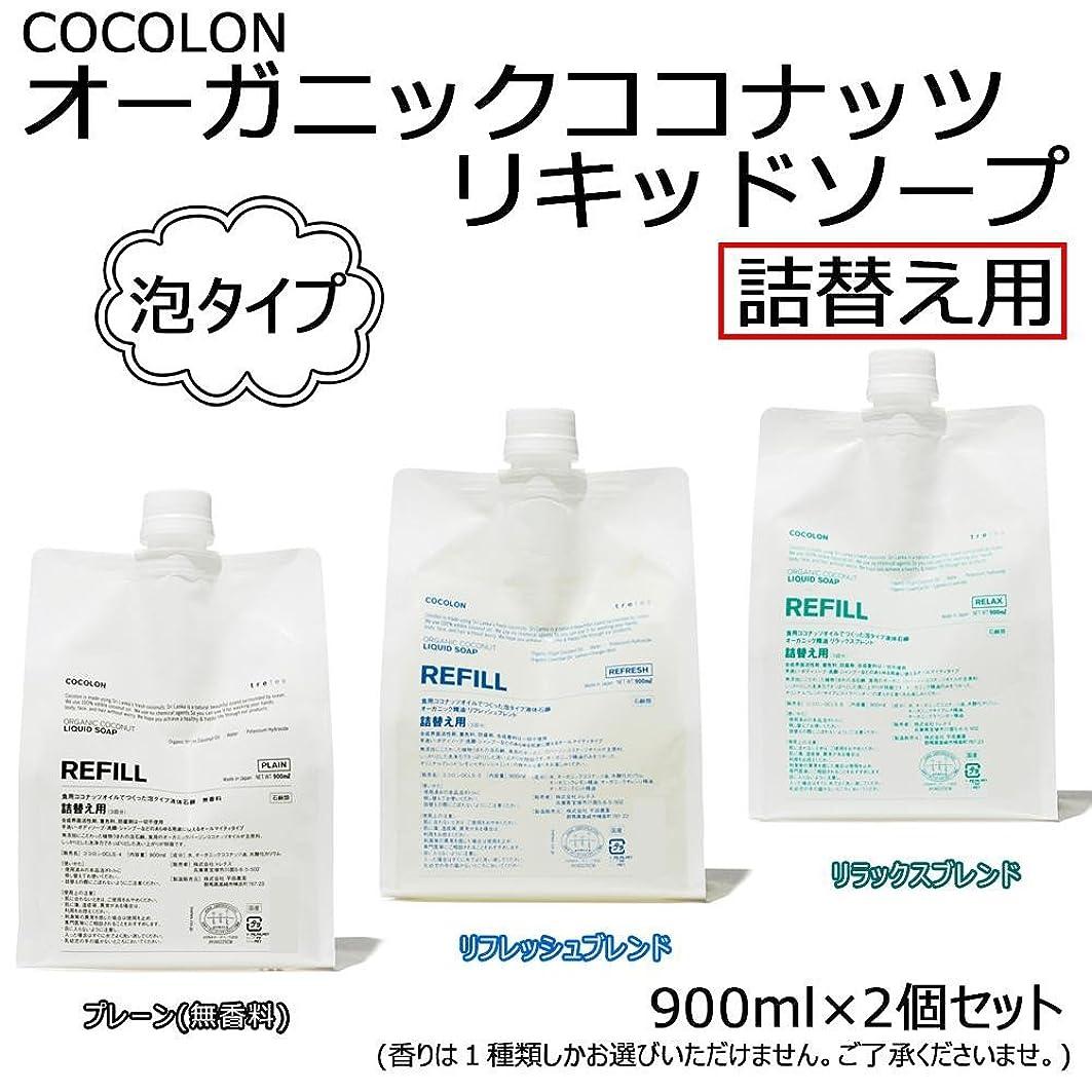 ロール王位スプリットCOCOLON ココロン オーガニックココナッツリキッドソープ 泡タイプ 詰替え用 900ml 2個セット リフレッシュブレンド
