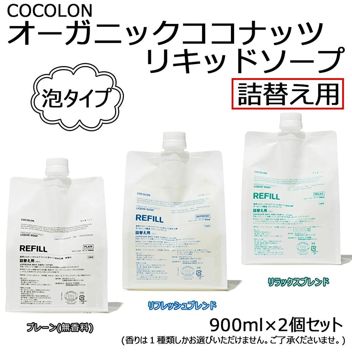 アレルギー性誕生実現可能性COCOLON ココロン オーガニックココナッツリキッドソープ 泡タイプ 詰替え用 900ml 2個セット リフレッシュブレンド