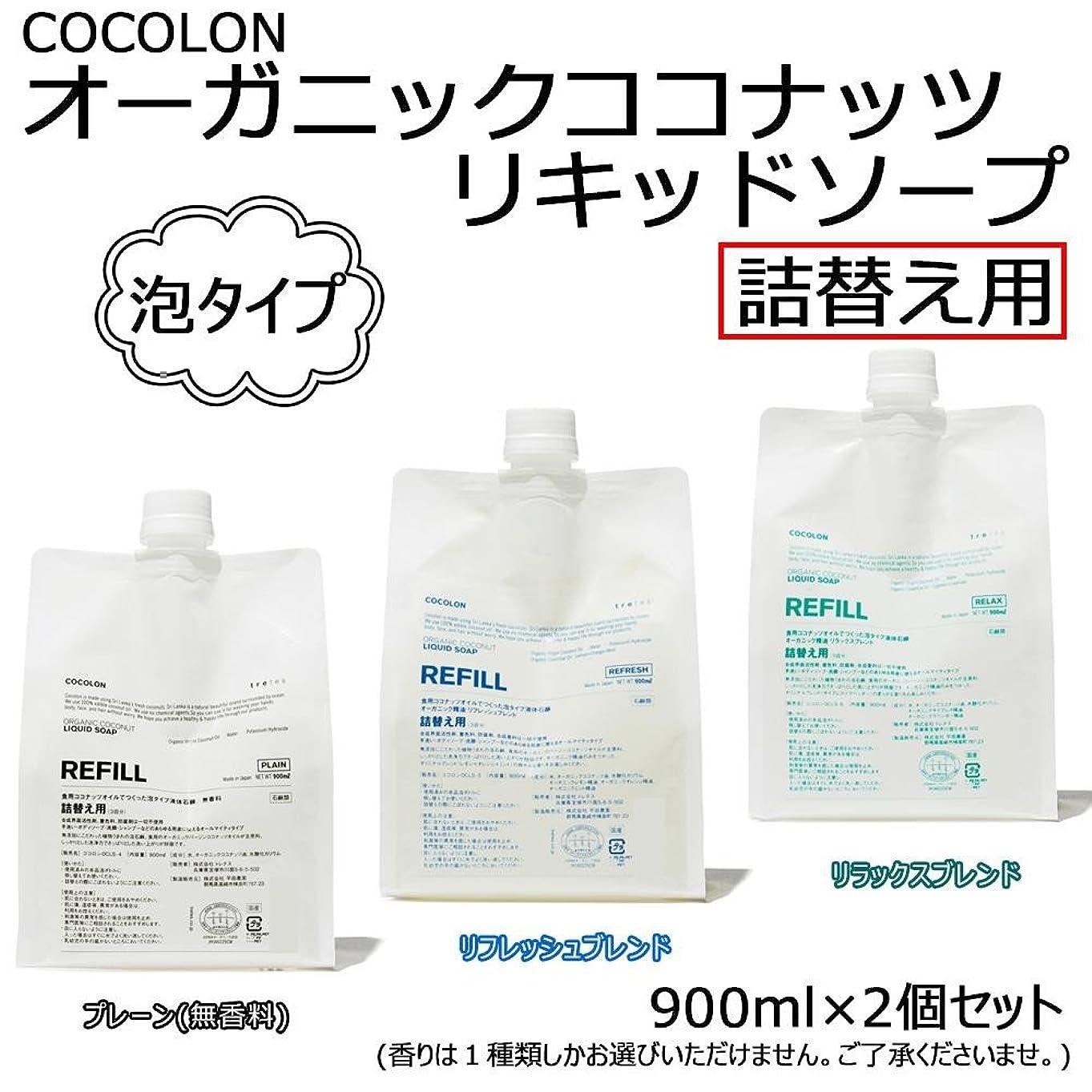 局宇宙船軽くCOCOLON ココロン オーガニックココナッツリキッドソープ 泡タイプ 詰替え用 900ml 2個セット プレーン(無香料)
