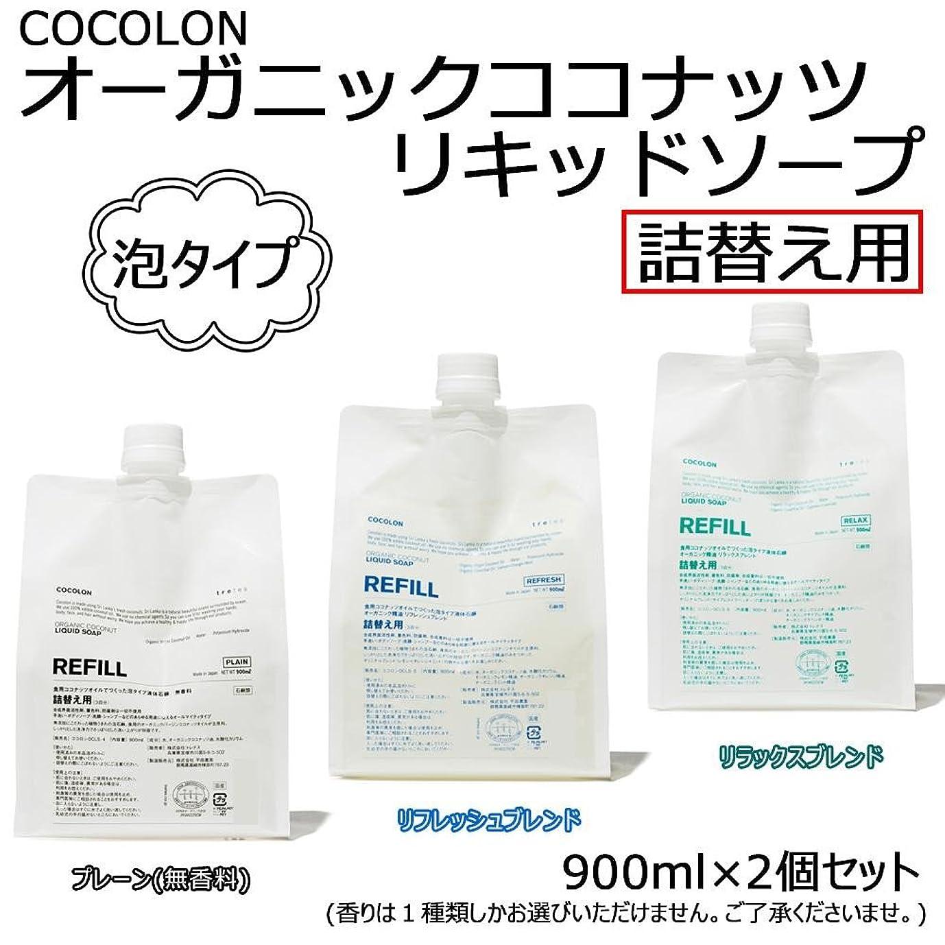 スーダンかる筋COCOLON ココロン オーガニックココナッツリキッドソープ 泡タイプ 詰替え用 900ml 2個セット プレーン(無香料)