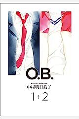 O.B.1+2[完全版] 同級生[完全版] (EDGE COMIX) Kindle版