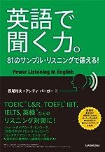 表紙: 【音声DL付】英語で聞く力。 81のサンプル・リスニングで鍛える! | アンディ バーガー