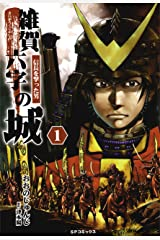 雑賀六字の城~信長を撃った男~(1) Kindle版