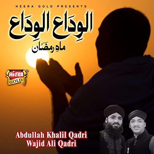 alwada mahe ramzan mp3