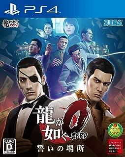 龍が如く0 誓いの場所 - PS4