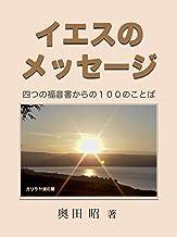 イエスのメッセージ: 四つの福音書からの100のことば (Piyo ePub Books)