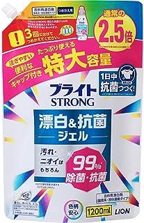 【大容量】白さと菌にブライトSTRONG 酸素系・濃縮タイプ 衣類用漂白剤 詰め替え 特大1200ml