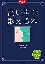 表紙: 決定版!高い声で歌える本 | 高田 三郎