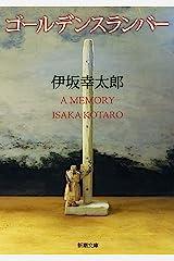 ゴールデンスランバー(新潮文庫) Kindle版