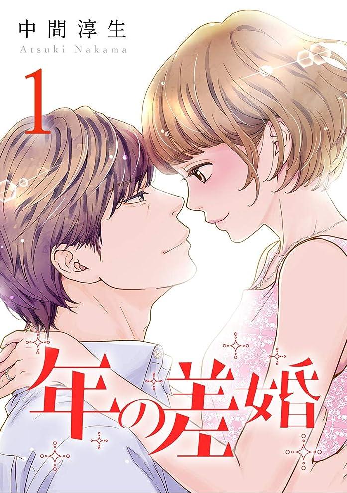 レンディション増強引用年の差婚 1巻 (G☆Girls)