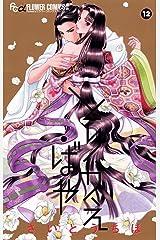 とりかえ・ばや(12) (フラワーコミックスα) Kindle版
