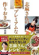 表紙: 【料理レシピ本大賞 料理部門入賞作】志麻さんのプレミアムな作りおき | 志麻