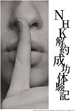 NHK解約成功体験記: ついにNHK受信料を払わない生活を実現した記録