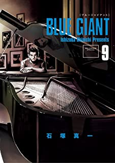 BLUE GIANT(9) (ビッグコミックス)