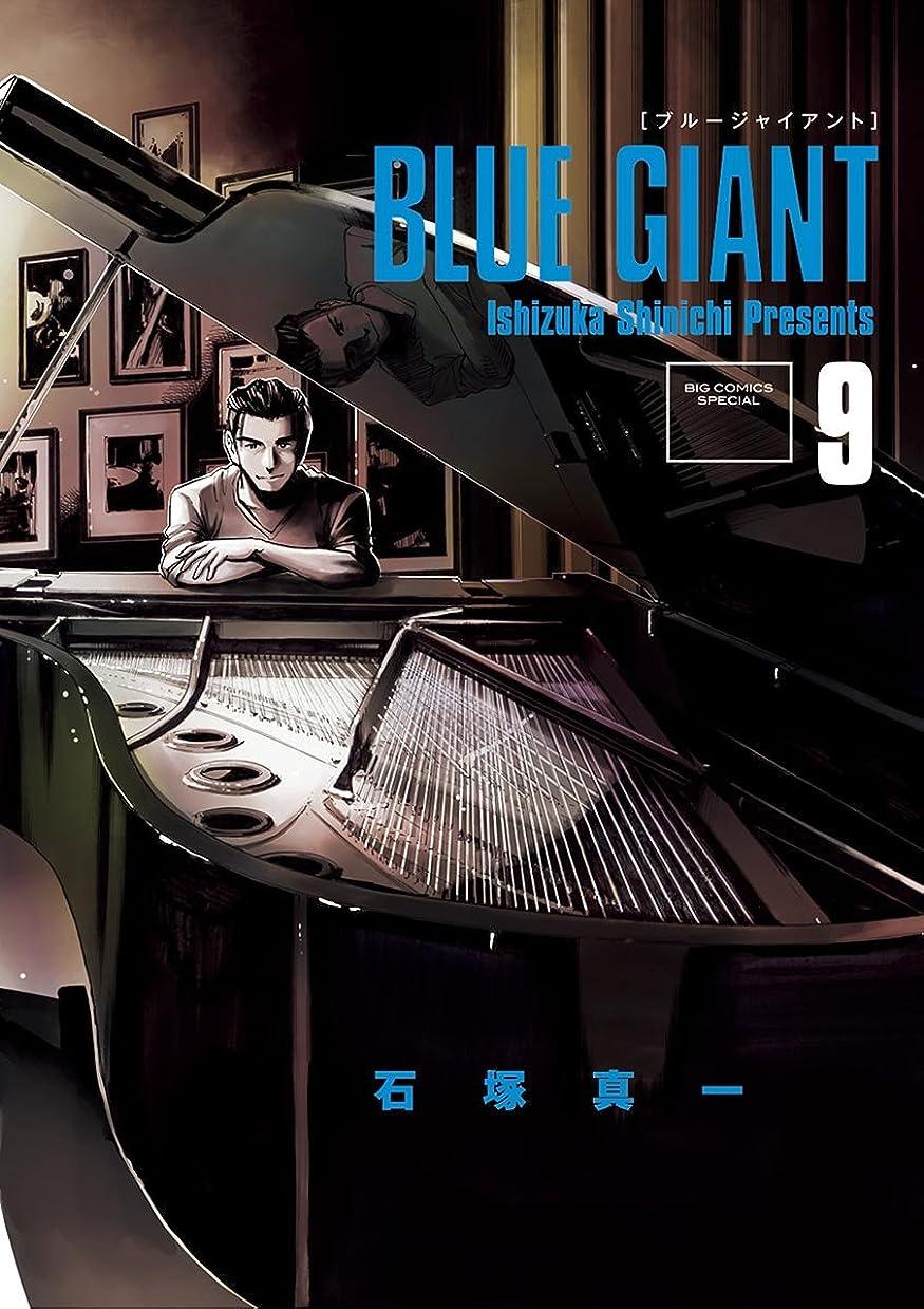 予測子デコレーション幻滅するBLUE GIANT(9) (ビッグコミックス)