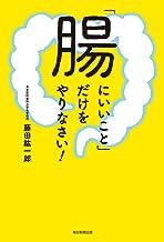 表紙: 「腸にいいこと」だけをやりなさい!   藤田 紘一郎