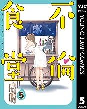 表紙: 不倫食堂 5 (ヤングジャンプコミックスDIGITAL) | 山口譲司