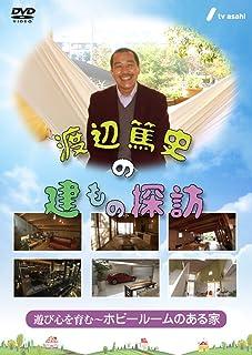 渡辺篤史の建もの探訪 秘蔵版 第3巻・遊び心を育む〜ホビールームのある家〜 [DVD]...