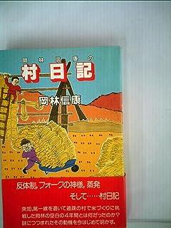岡林信康の村日記