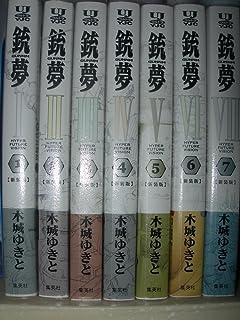 銃夢 新装版 全7巻完結セット (ULTRA JUMP愛蔵版)