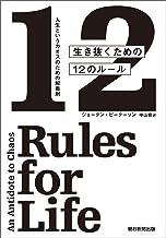 表紙: 人生というカオスのための解毒剤 生き抜くための12のルール | ジョーダン・ピーターソン
