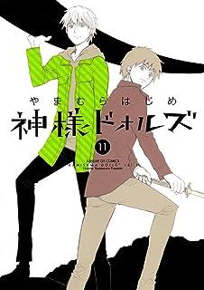 神様ドォルズ(11) (サンデーGXコミックス)