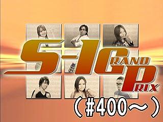 S-1GRAND PRIX(#400~)