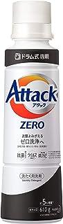 アタック ゼロ(ZERO) 洗濯洗剤(Laundry Detergent) ドラム式専用 くすみ・黒ずみを防ぐ 大サイズ 本体610g 清潔実感! 洗うたび白さよみがえる