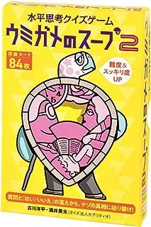 幻冬舎水平思考クイズゲーム ウミガメのスープ 2