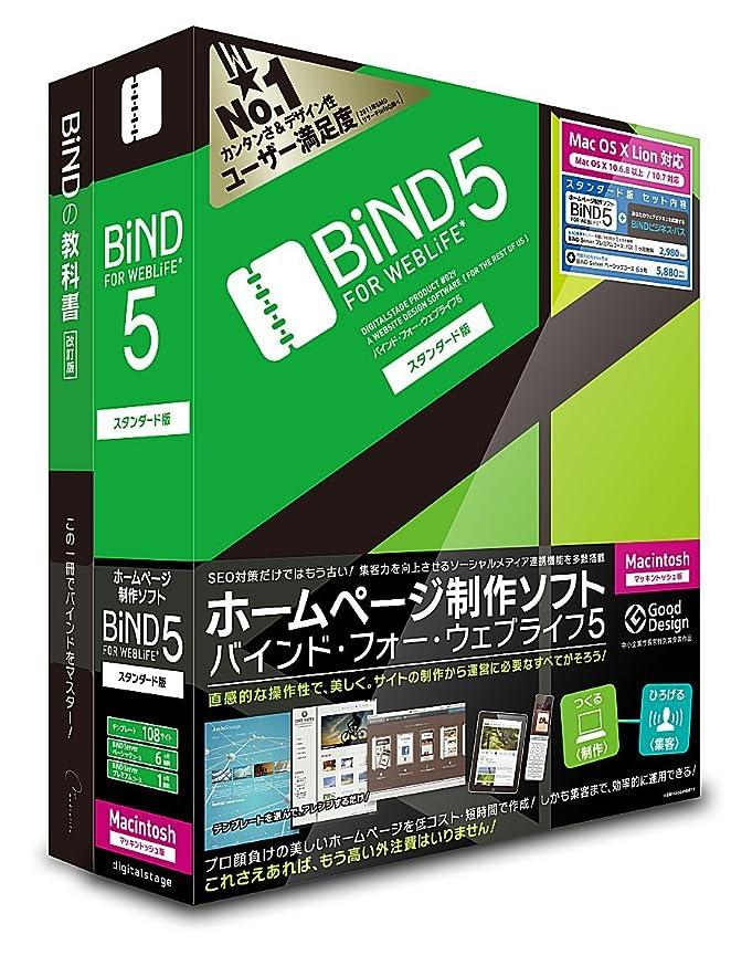 貯水池捧げる徹底BiND for WebLiFE 5 スタンダード Macintosh 解説本付き