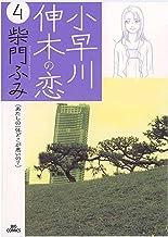 表紙: 小早川伸木の恋(4) (ビッグコミックス) | 柴門ふみ