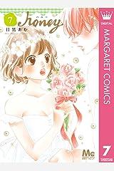 ハニー 7 (マーガレットコミックスDIGITAL) Kindle版