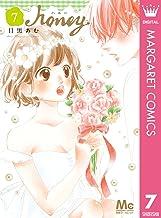 ハニー 7 (マーガレットコミックスDIGITAL)