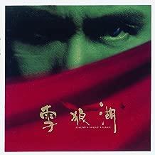 Jian Jian Dan Dan De Ai Qing (Live in Hong Kong/1997)