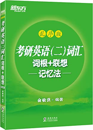 新东方•考研英语(二)词汇词根+联想记忆法:乱序版
