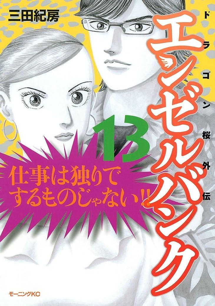 減少ヒューマニスティック同様にエンゼルバンク ドラゴン桜外伝(13) (モーニングコミックス)