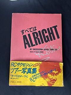 ツアー写真集RCサクセション すべてはALRIGHT : RC SUCCESSION JAPAN TOUR 319 忌野清志郎 仲井戸麗市 PARCO おおくぼひさこ ロック ソウル