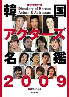 韓国アクターズ名鑑 2009―KWスペシャル (スクリーン特編版)
