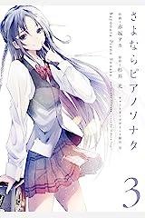 さよならピアノソナタ 3 (電撃コミックス) Kindle版