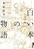 白い本の物語 〔新装版〕 (IKKI COMIX)