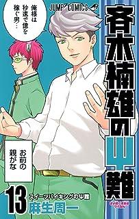 斉木楠雄のΨ難 13 (ジャンプコミックス)