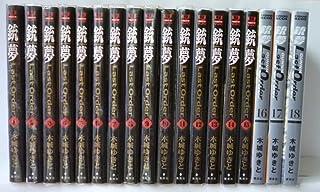 銃夢 -LAST ORDER- 1‾最新巻 (ヤングジャンプ・コミックス・ウルトラ) [マーケットプレイス コミックセット]