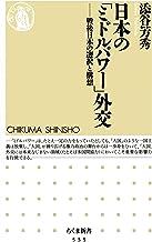 表紙: 日本の「ミドルパワー」外交 ――戦後日本の選択と構想 (ちくま新書) | 添谷芳秀