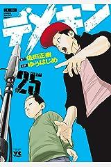 デメキン 25 (ヤングチャンピオン・コミックス) Kindle版