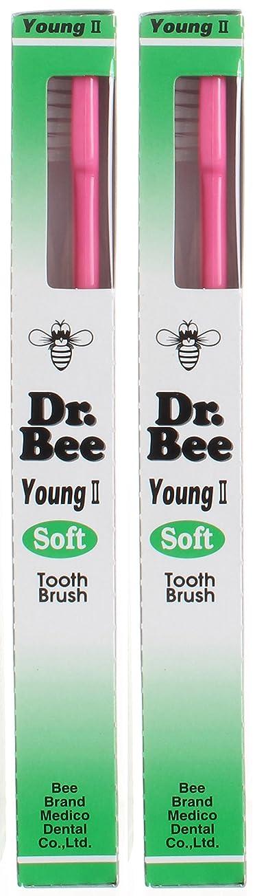 装備する発掘比類なきビーブランド Dr.Bee 歯ブラシ ヤングII ソフト【2本セット】