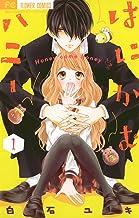 表紙: はにかむハニー(1) (フラワーコミックス) | 白石ユキ